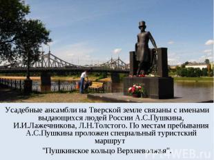 Усадебные ансамбли на Тверской земле связаны с именами выдающихся людей России А