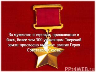 За мужество и героизм, проявленные в боях, более чем 300 уроженцам Тверской земл