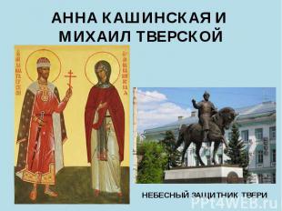 АННА КАШИНСКАЯ И МИХАИЛ ТВЕРСКОЙНЕБЕСНЫЙ ЗАЩИТНИК ТВЕРИ
