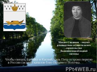 Михаил Сердюков - под его руководством осуществлялось строительство Вышневолоцко