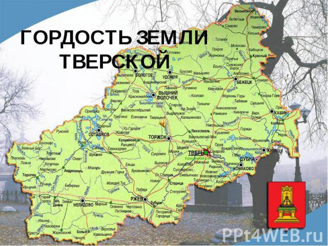 Гордость земли Тверской