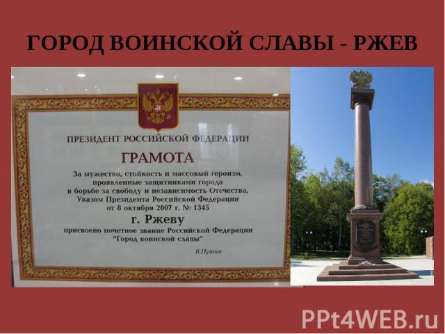 ГОРОД ВОИНСКОЙ СЛАВЫ - РЖЕВ