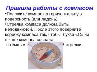 Правила работы с компасомПоложите компас на горизонтальную поверхность (или ладо