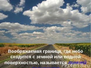 Воображаемая граница, где небо сходится с земной или водной поверхностью, называ