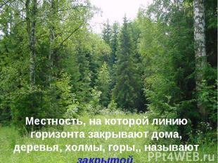 Местность, на которой линию горизонта закрывают дома, деревья, холмы, горы,, наз