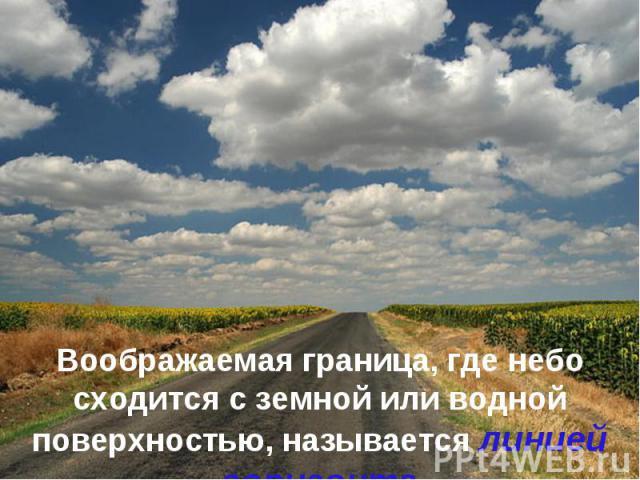 Воображаемая граница, где небо сходится с земной или водной поверхностью, называется линией горизонта