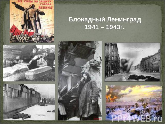 Блокадный Ленинград1941 – 1943г.