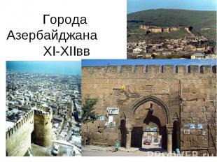 Города Азербайджана XI-XIIвв