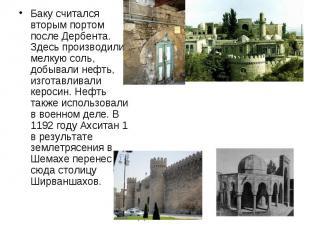 Баку считался вторым портом после Дербента. Здесь производили мелкую соль, добыв