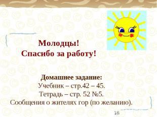Молодцы!Спасибо за работу! Домашнее задание:Учебник – стр.42 – 45. Тетрадь – стр