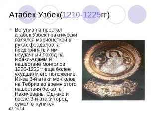 Атабек Узбек(1210-1225гг)Вступив на престол атабек Узбек практически являлся мар
