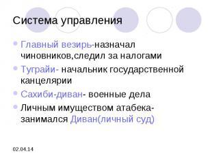 Система управленияГлавный везирь-назначал чиновников,следил за налогамиТуграйи-