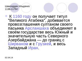 """Шамседдин Ильдениз1136-1175гг К1160 годуон получает титул """"Великого Атабека"""","""