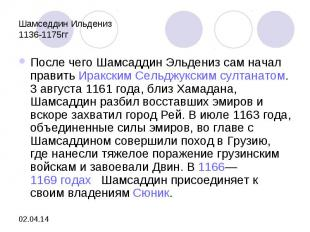 Шамседдин Ильдениз1136-1175ггПосле чего Шамсаддин Эльдениз сам начал правитьИра