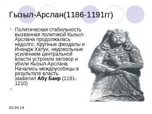 Гызыл-Арслан(1186-1191гг)Политическая стабильность вызванная политикой Кызыл-Арс