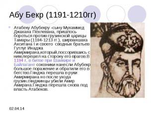 Абу Бекр (1191-1210гг)Атабеку Абубекру -сыну Мухаммед Джахана Пехлевана, пришлос