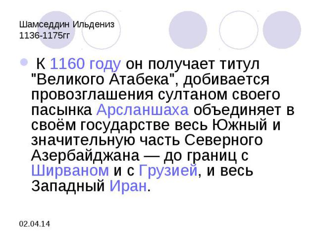 Шамседдин Ильдениз1136-1175гг К1160 годуон получает титул