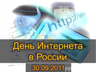 День интернета в России 30.09.2011
