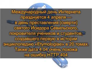 Международный день Интернета празднуется 4 апреля— в день преставления (смерти)