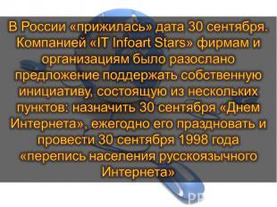 В России «прижилась» дата 30 сентября. Компанией «IT Infoart Stars» фирмам и орг