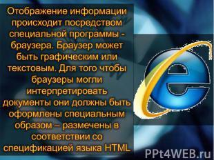 Отображение информации происходит посредством специальной программы - браузера.