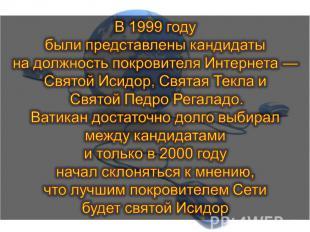 В 1999 году были представлены кандидаты на должность покровителя Интернета— Свя