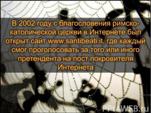 В 2002 году с благословения римско-католической церкви в Интернете был открыт са