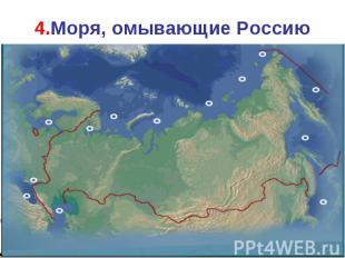 4.Моря, омывающие Россию