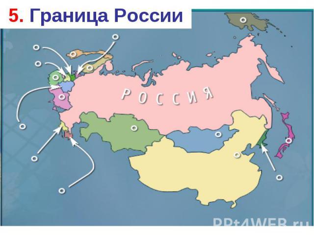 5. Граница России