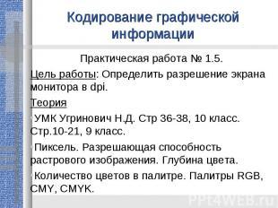 Кодирование графической информацииПрактическая работа № 1.5.Цель работы: Определ