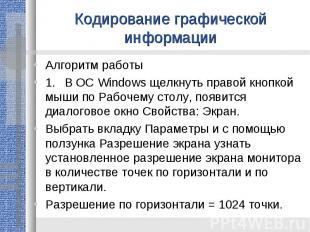 Кодирование графической информацииАлгоритм работы1.В ОС Windows щелкнуть правой