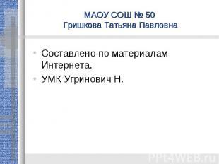 МАОУ СОШ № 50 Гришкова Татьяна ПавловнаСоставлено по материалам Интернета. УМК У