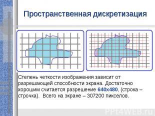 Пространственная дискретизация Степень четкости изображения зависит от разрешающ