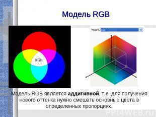 Модель RGBМодель RGB является аддитивной, т.е. для получения нового оттенка нужн