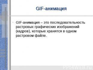 GIF-анимацияGIF-анимация – это последовательность растровых графических изображе