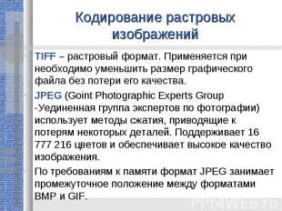 Кодирование растровых изображенийTIFF – растровый формат. Применяется при необхо