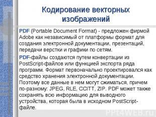 Кодирование векторных изображенийPDF (Portable Document Format) - предложен фирм