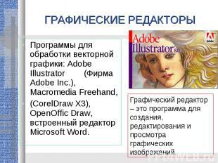 ГРАФИЧЕСКИЕ РЕДАКТОРЫПрограммы для обработки векторной графики: Adobe Illustrato