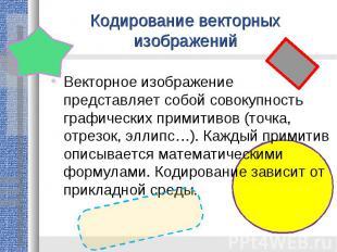 Кодирование векторных изображенийВекторное изображение представляет собой совоку