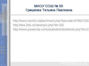 МАОУ СОШ № 50 Гришкова Татьяна Павловна http://www.iworld.ru/attachment.php?barc