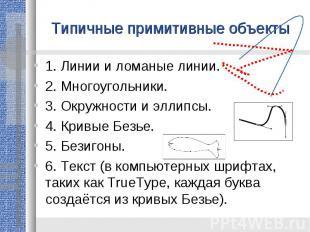 Типичные примитивные объекты1. Линии и ломаные линии. 2. Многоугольники. 3. Окру