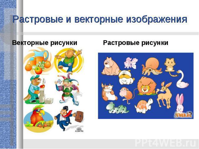 Растровые и векторные изображенияВекторные рисункиРастровые рисунки