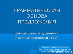 Грамматическая основа предложения Главные члены предложения (в системе подготовк