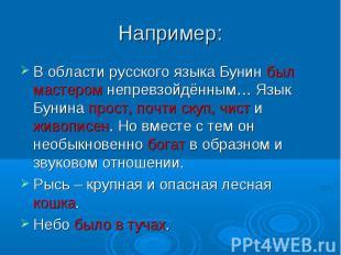 Например:В области русского языка Бунин был мастером непревзойдённым… Язык Бунин