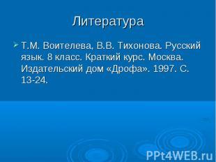 ЛитератураТ.М. Воителева, В.В. Тихонова. Русский язык. 8 класс. Краткий курс. Мо
