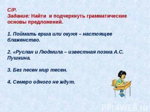 С/Р. Задание: Найти и подчеркнуть грамматические основы предложений.1. Поймать е