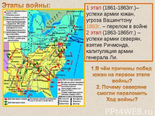 1 этап (1861-1863гг.)– успехи армии южан, угроза Вашингтону1863г. – перелом в во
