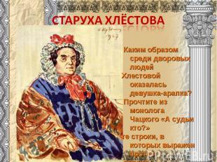 Старуха Хлёстова Каким образом среди дворовых людей Хлестовой оказалась девушка-