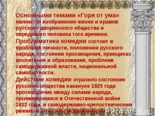 Основными темами «Горя от ума» являются изображение жизни и нравов русского двор