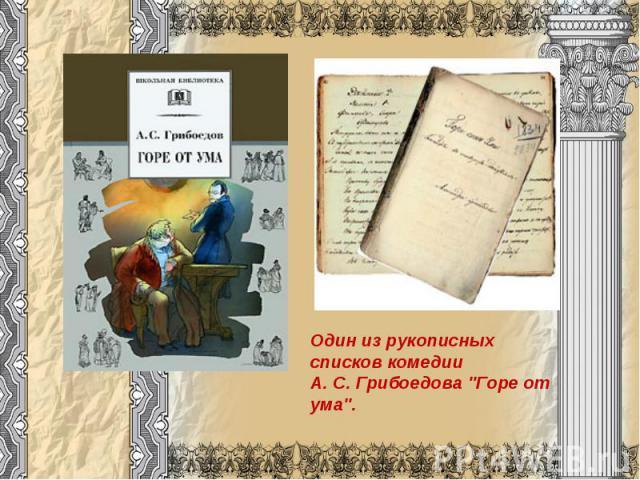 Один из рукописных списков комедии А.С.Грибоедова